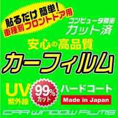 NV200 バネット カット済みカーフィルム フロントドア