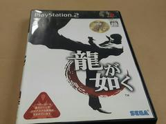 PS2☆龍が如く☆