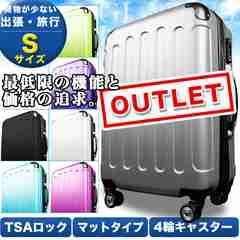 アウトレット スーツケース キャリーケース 小Sサイズ