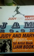 JUDY AND MARY「JAMBOOK」