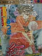 少女コミック 紅色HERO 全20巻完結セット【送料無料】