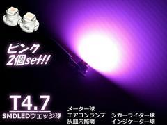 SMDLED T4.7 ピンク/パネル・メーター球/室内灯 ウェッジ球 2個
