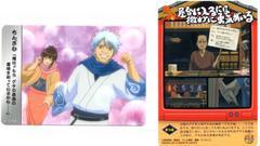 銀魂W2★トレカ ストーリーカード Z-465 第156話 ちんざむ