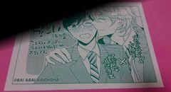 浅井西 猫の片想い 購入特典ペーパー