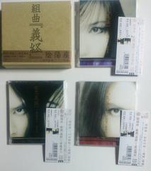 (3CD-BOX)陰陽座☆組曲「義経」3枚組ボックス♪帯付き♪