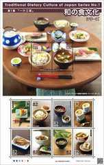 和の食文化シリーズ第1集「一汁三菜」82円切手