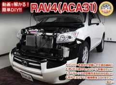 送料無料 トヨタ RAV4 ACA31 メンテナンスDVD VOL1