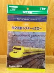 新品923形ドクターイエロー新幹線下敷き文房具学校