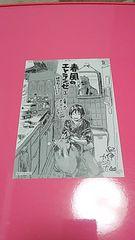 紀伊カンナ 春風のエトランゼ 1巻 購入特典ペーパー