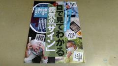 ★目で見てわかる・病気のサイン★雑誌.切抜き・8P。