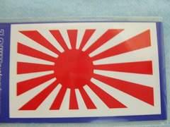 靖国神社内入手白枠旭日旗ステッカー79mm×49mm海軍/水