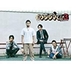 ■DVD『闇金ウシジマくん Season3 DVD BOX』山田孝之 綾野剛