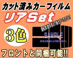 リア (b) サンバー トライ KV  カット済みカーフィルム 車種別スモーク