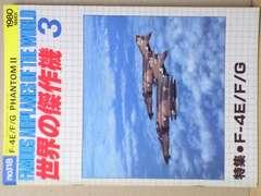 文林堂 世界の傑作機3  特集 F-4E/F/G ファントム�U