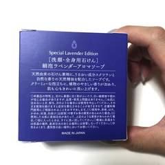 HABA ハーバー 絹泡ラベンダーアロマソープ 新品