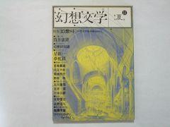 「幻想文学11」 幻想SFもしくは日本SFという幻想