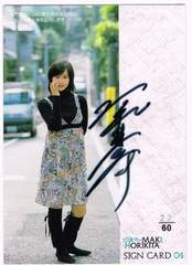 堀北真希 BOMB2007直筆サインカード22・60