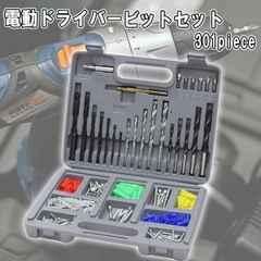 ★電動ドライバービット 301点セット 収納ケース付