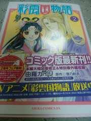 彩雲国物語コミック2巻由羅カイリ