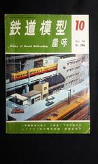 月刊 鉄道模型趣味 1964年10月号