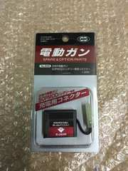 ☆マルイ純正 SOPMOD バッテリー充電アダプター
