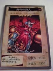 1999BANDAI版遊戯王[70/魔物の狩人]即決