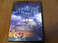 F4 DVD 流星雨SP MUSIC VIDEO