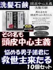 【サロン正規品】育毛洗髪石鹸!!その名も「頭皮中心主義」30gx10