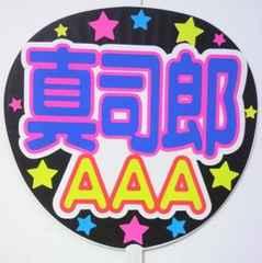 與真司郎 AAA コンサート手作りうちわ