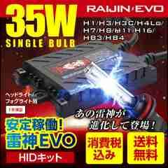 送料無料【H11】6000K 【推奨】 雷神HID RAIJIN・EVO HIDキット.35W
