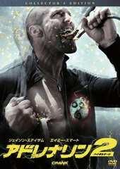 新品DVD/アドレナリン2 ハイ・ボルテージ  ジェイソン・ステイサム