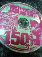 超パチンコ完全攻略 2013年11月号 付録DVD