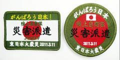 陸上自衛隊 東日本大災害 災害派遣 パッチセット