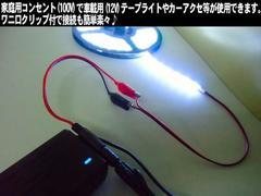 家庭用100V→車載用12V 5A ACアダプター 安定化電源/ワニ口付