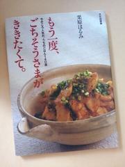 栗原はるみ[もう一度、ごちそうさまがききたくて。]料理本レシピ