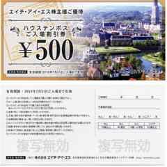 即発送☆ハウステンボス 入場割引券 1枚 1名500円引 最大5名
