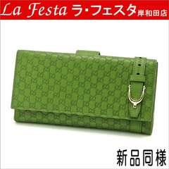 ◆本物新品同様◆マイクログッチシマ 長財布(レザー:緑)/箱
