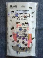 未使用☆tumori chisatoコラボファーストベビートイ手作りキット