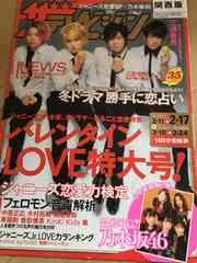 ザテレビジョン 2017/2/11→17 NEWS 表紙 切り抜き