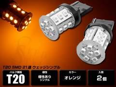 T20 ウェッジ シングル発光 超高輝度 SMD21連 橙 2個セット
