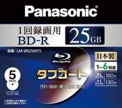 人気急上昇!Panasonic ブルーレイディスク5枚パック