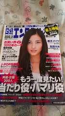 2010.3日経エンタメ