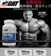 筋肉増強と筋力アップのダブルブースト!超強力GATマルチテスト 男性 サプリメント