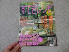栗原はるみ すてきレシピ 1996 2号