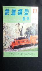 月刊 鉄道模型趣味 1964年11月号