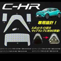 C-HR専用(NGX50/ZYX10)/白色ホワイトSMD-LEDルームランプセット
