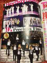 TVガイド 2017年9/30→10/6 Hey Sey JUMP表紙 切り抜き