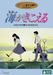 ■DVD『海がきこえる』スタジオジブリ 恋愛少女漫画 土佐