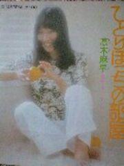 ひとりぼっちの部屋 高木麻早EPレコード