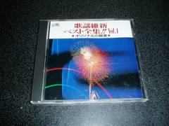 CD「歌謡維新 ベスト全集 Vol.1/オリジナルの競演」94年盤 即決
